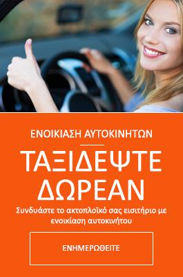 Ενοικίαση Αυτοκινήτων